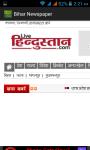 Bihar newspaper screenshot 5/6