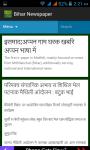 Bihar newspaper screenshot 6/6