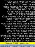 Tanya (Hebrew) screenshot 1/1
