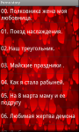 PornoStory [ru] screenshot 2/3