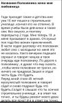 PornoStory [ru] screenshot 3/3