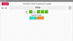 ABC-Shuffle screenshot 3/3