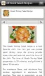 All Greek Salads Recipes screenshot 6/6