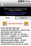 Shri Gajanan Vijay Grantha screenshot 1/4