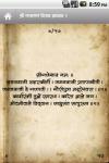 Shri Gajanan Vijay Grantha screenshot 4/4