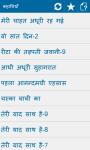 Desi Stories HINDI screenshot 1/2