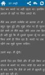 Desi Stories HINDI screenshot 2/2