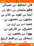 Soliman story قصة النبي سليمان screenshot 2/6