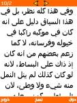 Soliman story قصة النبي سليمان screenshot 4/6