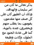 Soliman story قصة النبي سليمان screenshot 5/6