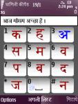 PaniniHindi screenshot 1/6