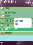 PaniniHindi screenshot 4/6