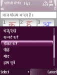 PaniniHindi screenshot 5/6