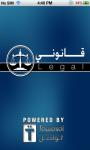 Legal - قانوني screenshot 1/6