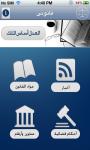 Legal - قانوني screenshot 2/6