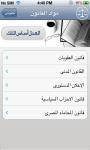 Legal - قانوني screenshot 3/6