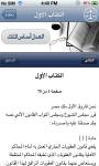 Legal - قانوني screenshot 4/6