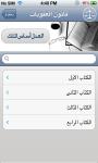 Legal - قانوني screenshot 5/6