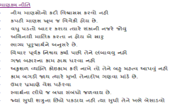 GujaratiGKJ screenshot 1/3