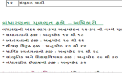 GujaratiGKJ screenshot 3/3