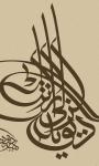 Basmala Wallpapers screenshot 3/6