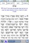 EshHokLeIsrael screenshot 1/1
