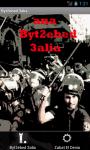 Byt2ebed 3alia screenshot 1/3