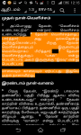 Tamil Bible - Bible in Tamil screenshot 2/3