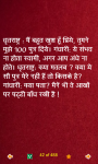 Adult Non-Veg Hindi Jokes screenshot 4/6