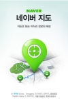 - Naver Map screenshot 1/1