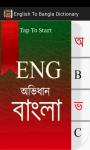 BanglaDctionary screenshot 1/3