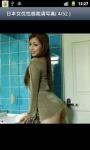 Japanese Actress SexyAlbum screenshot 1/2