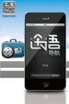 Tuyu Navigation screenshot 1/1