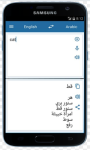 Arabic_English Translator screenshot 4/4