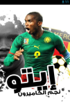 Cameroon National Team Wallpaper screenshot 1/5