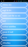 accupressure treatment - hindi screenshot 2/4